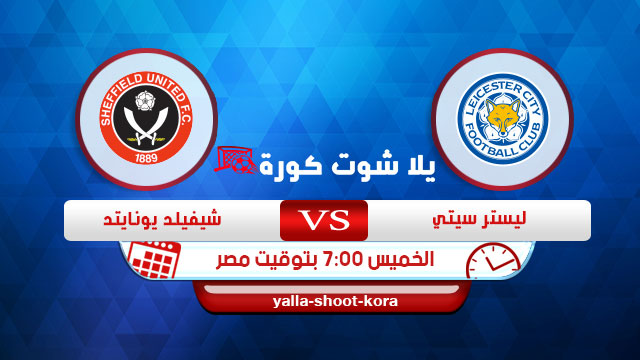 leicester-city-vs-sheffield-united