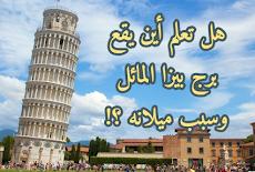 تعرف على قصة برج بيزا السياحي المائل وأين يقع Leaning Tower of Pisa