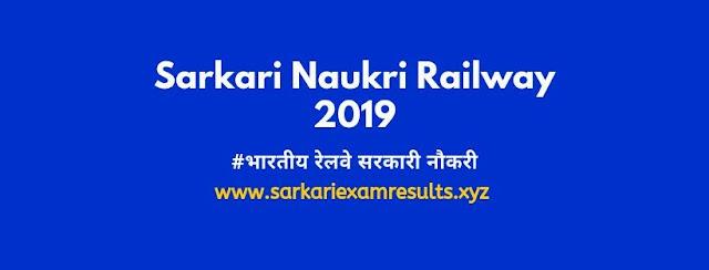 Sarkari Naukri Railway