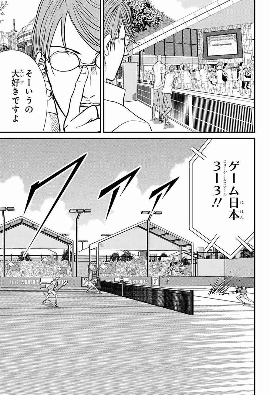 New Prince of Tennis 204 JP