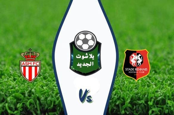 مشاهدة مباراة موناكو ورين بث مباشر اليوم السبت 19 سبتمبر 2020 الدوري الفرنسي