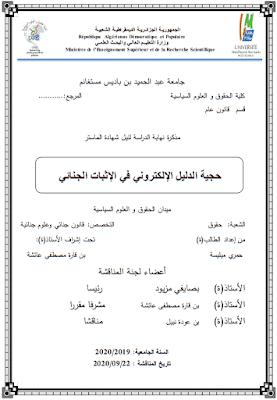 مذكرة ماستر: حجية الدليل الإلكتروني في الإثبات الجنائي PDF