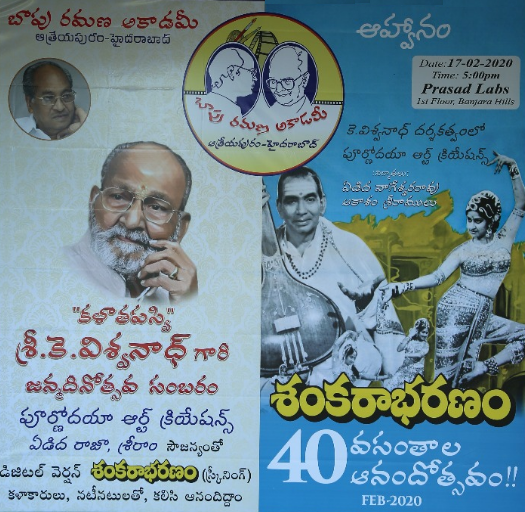 40-years-of-sankarabharanam