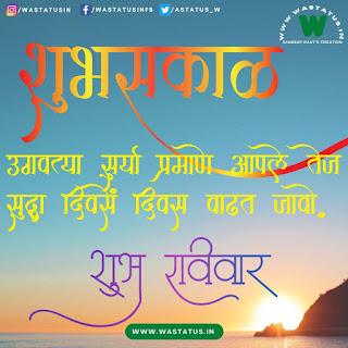 Sunday Good Morning status in Marathi गुड मॉर्निंग स्टेटस मराठी