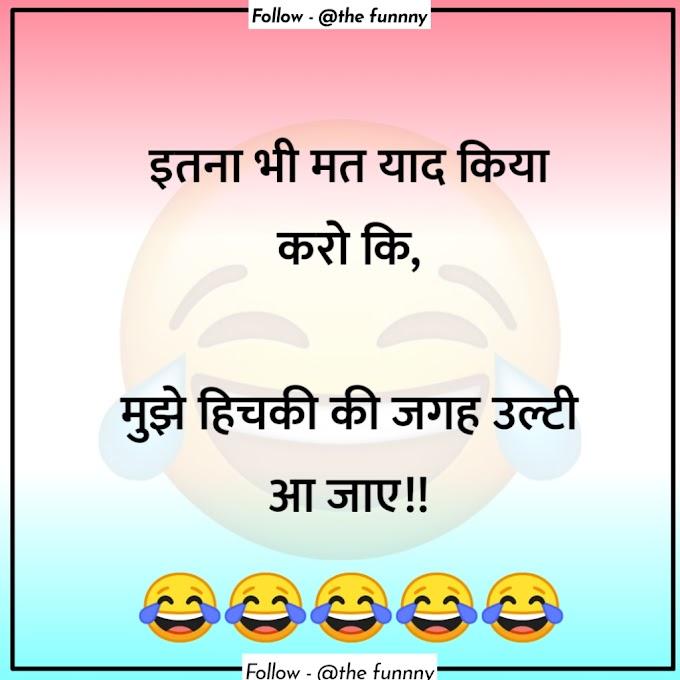 very funny jokes in hindi - हिंदी चुटकले