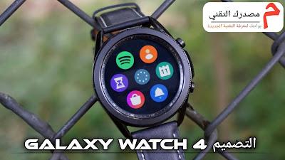 طرح ساعة سامسونج الجديدة الجيل الجديد Galaxy Watch 4