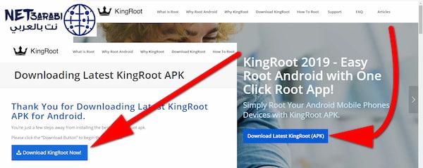 تحميل كينج روت الاصلي - افضل برنامج لعمل روت | كنك روت للموبايل