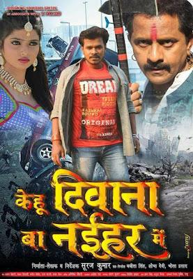 pramod premi yadav poster