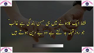 mirza ghalib ki shayari in hindi