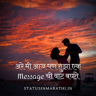 Breakup Status In Marathi Font