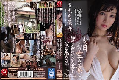 [JUL-323] 那一日、我無法忘記在那個空屋等待的人妻…。 大島優香