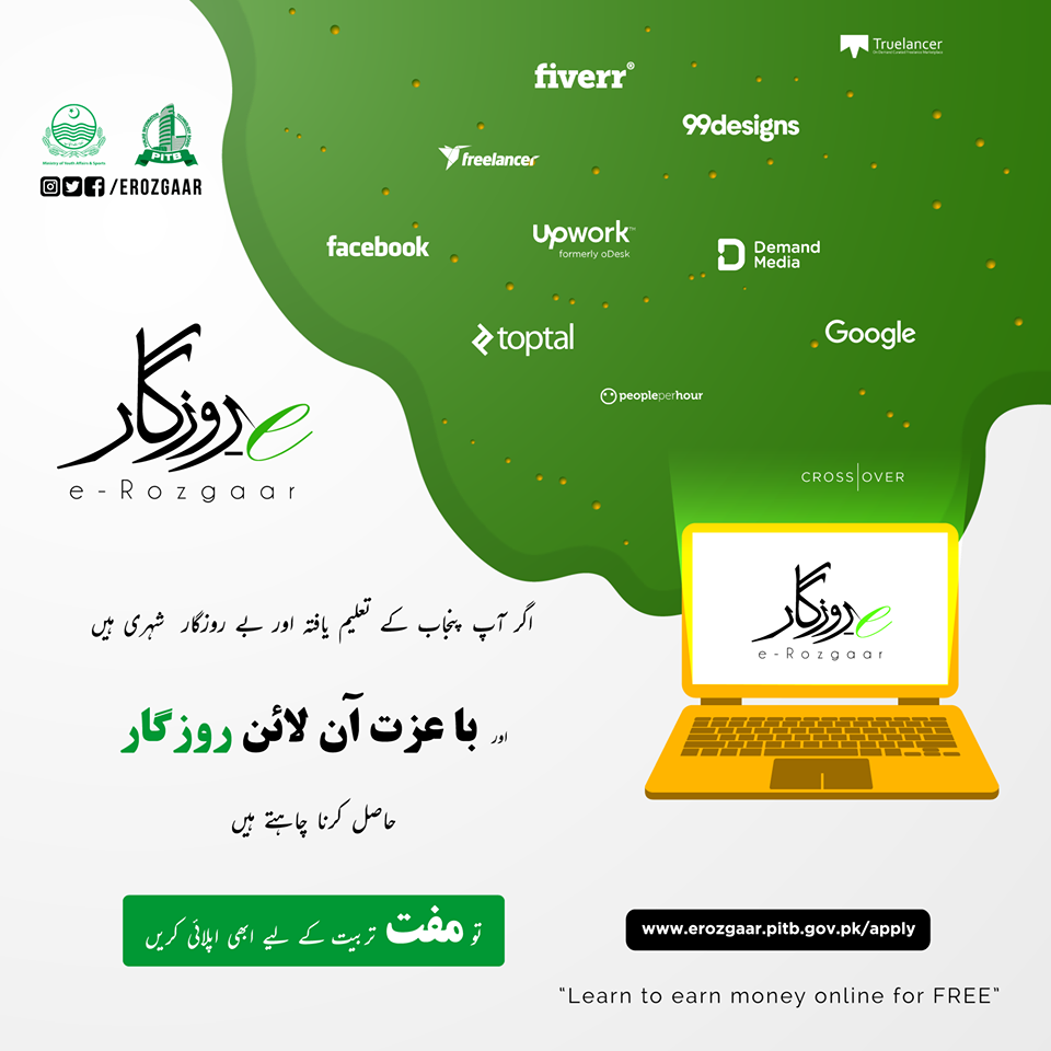 E Rozgaar Training Program 2019 July, E rozgaar jobs,