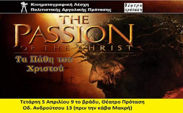 Τα «Πάθη του Χριστού» προβάλει η Κινηματογραφική Λέσχη της Πολιτιστικής Αργολικής Πρότασης