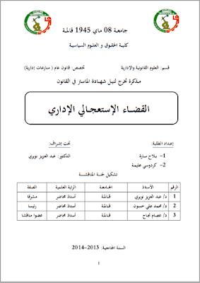 مذكرة ماستر: القضاء الإستعجالي الإداري PDF