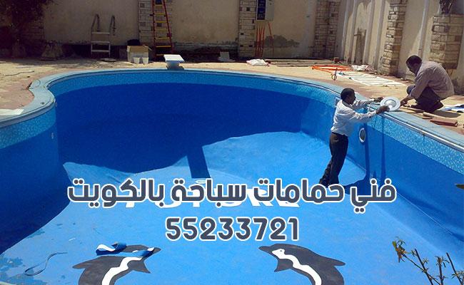 فني حمامات سباحة بالكويت