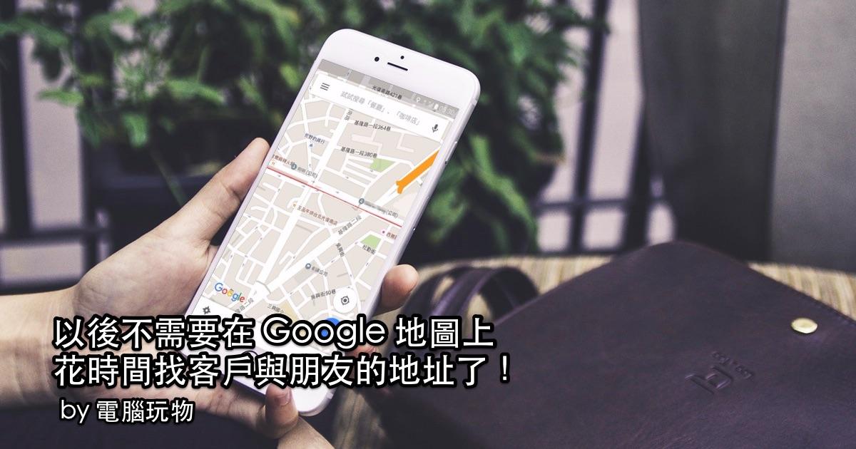 出差神功能!從此不需要在 Google 地圖找客戶地址了