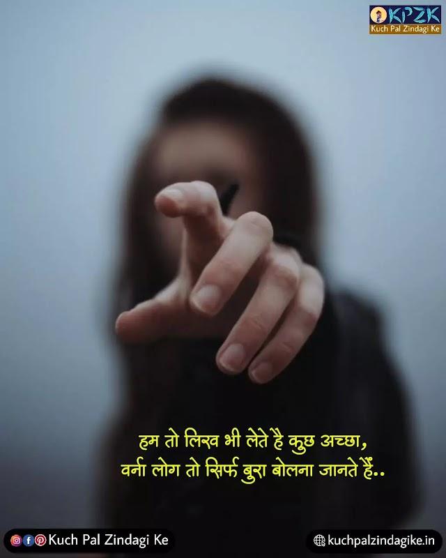 लोग तो सिर्फ बुरा बोलना जानते हैं | Latest Love Dose | Love Shayari in hindi | Love Shayari | Love Shayari Status | September 2021