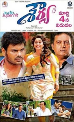 Sourya 2016 Watch full Tamil movie online  free