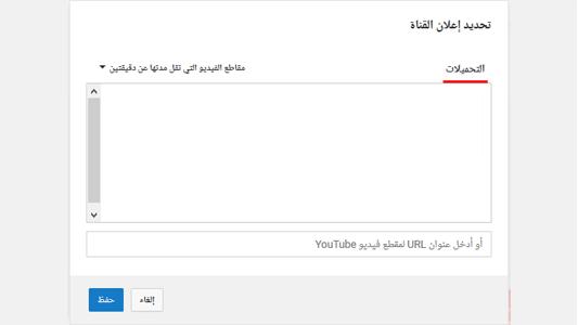 ترويج فيديو على اليوتيوب مجانا