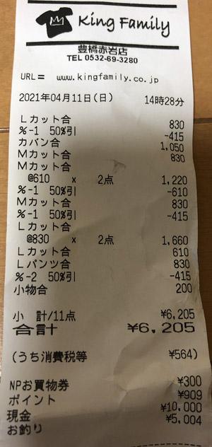 キングファミリー 豊橋赤岩店 2021/4/11のレシート