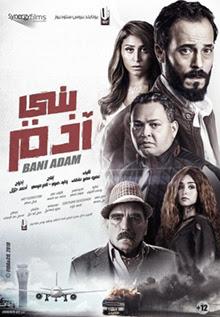 فيلم بني ادم