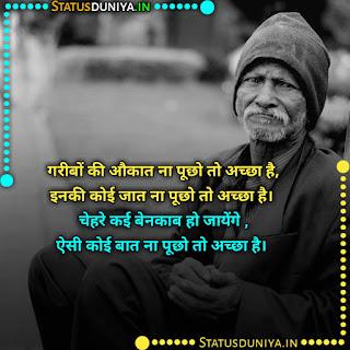 Garibi Shayari In Hindi 2021, गरीबों की औकात ना पूछो तो अच्छा है, इनकी कोई जात ना पूछो तो अच्छा है। चेहरे कई बेनकाब हो जायेंगे , ऐसी कोई बात ना पूछो तो अच्छा है।