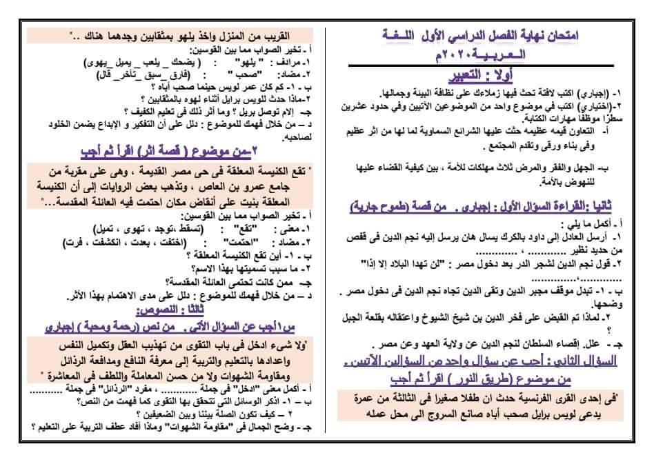 مراجعة اللغة العربية للصف الثالث الاعدادي ترم اول 2020 18