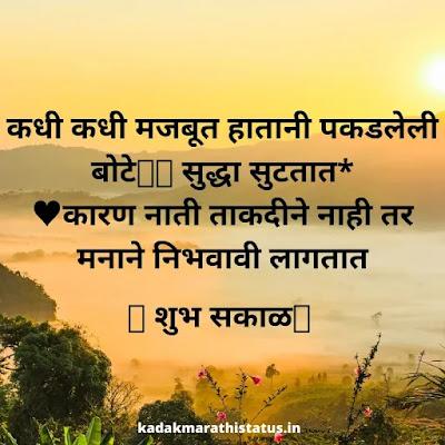 शुभ सकाळ