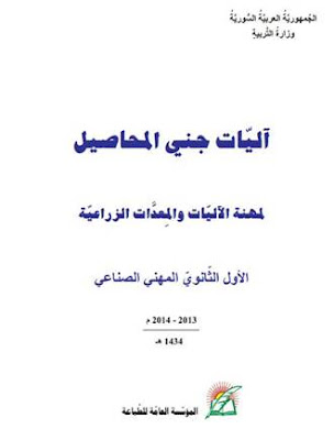 كتاب رائع عن اساسيات الالات الزراعية pdf