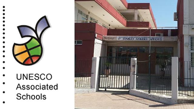 Το 1ο Λύκειο Άργους στο Δίκτυο Συνδεδεμένων Σχολείων της UNESCO