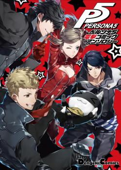 Persona 5 Dengeki Comic Anthology Manga