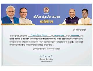 मुख्यमंत्री ने कोरोना योद्धा सेवा सम्मान से हर्रई बीएमओ डा.पीयूष शर्मा को किया सम्मानित