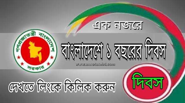 বাংলাদেশের এক বছরের দিবস জানুন এক নজরে।। Take a look at Bangladesh One Year Day