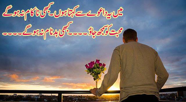 Lovely Wallpapers With Quotes In Hindi Poetry Romantic Amp Lovely Urdu Shayari Ghazals Baby