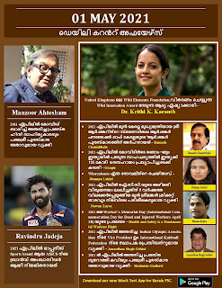 Daily Malayalam Current Affairs 01 May 2021