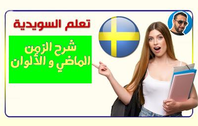 درس تعلم اللغة السويدية 14 (الزمن الماضي و الألوان)