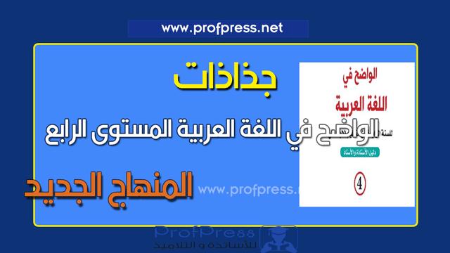 جديد جذاذات الواضح في اللغة العربية المستوى الرابع