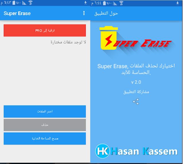 تطبيق-Super-Erase