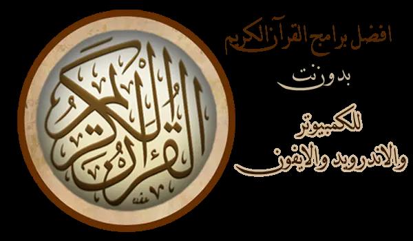 تحميل برنامج القرآن الكريم كامل صوت وصوره بدون نت 2021