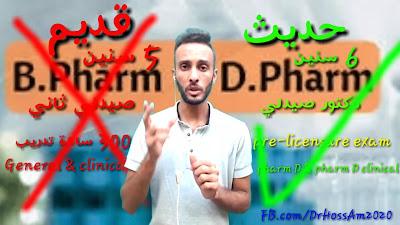 معلومات عن الفارم دي pharm D