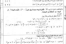 نموذج 5 تفاضل وتكامل - نماذج اختبارات وزارية ثالث ثانوي اليمن