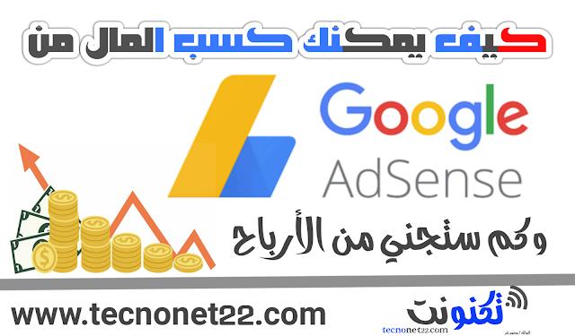 كيفية الربح من الانترنت عن طريق أدسنس Adsense وكم ستجنى من الأرباح ؟