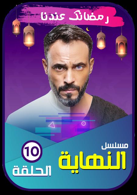 مشاهدة مسلسل النهاية الحلقه 10 العاشرة - (ح10)