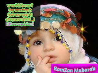 Ramadan Mubarak Wishes