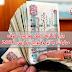 وزير المالية أعلن مواعيد صرف مرتبات يناير وفبراير ومارس 2021