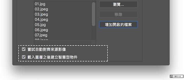 Adobe Photoshop 將檔案載入堆疊 - 嘗試對齊並建立智慧型物件