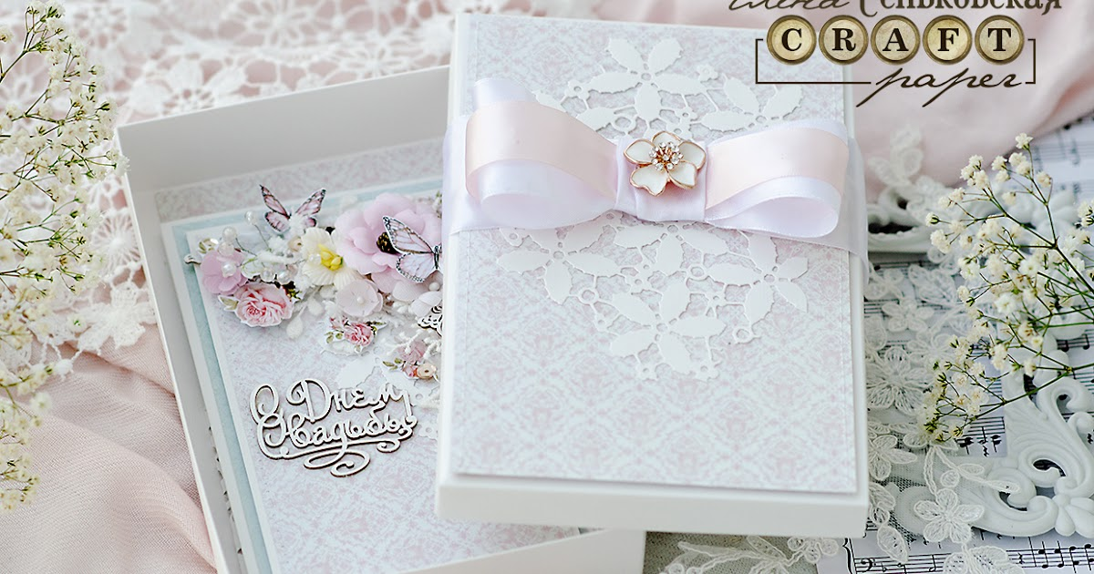 Символами, свадебная открытка в коробочке мастер класс