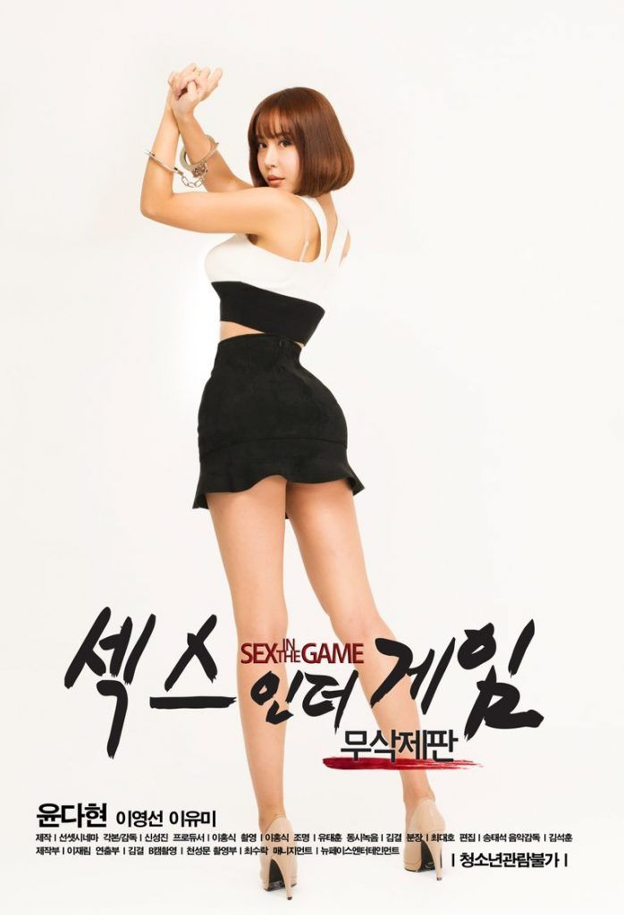 Sex In The Game Full Korea 18+ Adult Movie Online Free