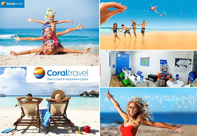 Туры Coral Travel: прогнозы на будущее