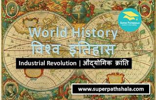 World History: Industrial Revolution | विश्व इतिहास: औद्योगिक क्रांति